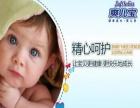 爽儿宝婴儿用品 爽儿宝婴儿用品诚邀加盟