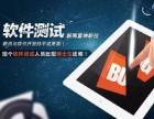 软件测试精品特训课程-重庆达内教育