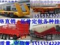 青岛解放新大威 2012年上牌订做各种集装箱挂车出售各种货车