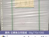 博大纸业优质58克高白双胶纸生产供应-专业的双胶纸