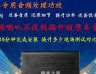 旋音之声DSP东莞工厂招商寻有实力店家合作