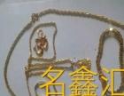 桑植上门回收黄金K铂金手链项链戒指金条钻戒