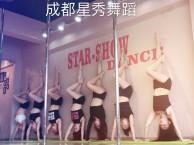 钢管舞学校钢管舞培训班成都专业舞蹈培训星秀钢管舞