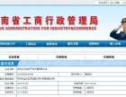 商标、专利、版权、400电话、网站、香港公司!