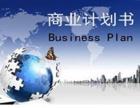 甘肃项目商业计划书撰写公司推荐_白银商业计划书多少钱