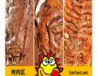 亚马逊巴西烤肉 亚马逊巴西烤肉加盟招商