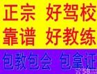 上海静安寺云和花园学车 60天拿证5600全包可分期 自由约