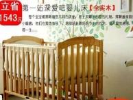 芙儿优旗下第一站实木婴儿床-300元