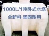 1吨1000L升卧式水塔加厚进口食品级PE坚固耐用大水箱储水桶化