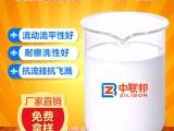 柔顺增稠剂 改善流平性抗飞溅 厂家批发