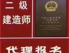 二级建造师培训:名师面授+精品网课+网上报名