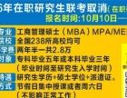 邢台2017年在职研究生MPA/MBA考前辅导