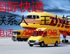 大连国际快递DHLUPSFEDEX优质专业服务