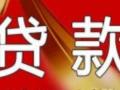 南宁无抵押应急贷、车贷、房贷、信贷、2小时下款