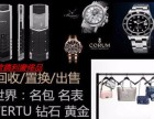 漳州市诚信高价回收名表名包黄金铂金钻石手机购物卡