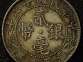 四川成都民国银币鉴定