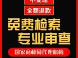 重庆商标注册变更,专利版权申请