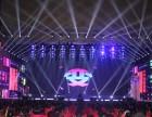 北京灯光音响租赁 北京领秀舞台策划
