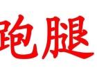 临平专业跑腿服务