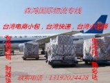 买家网购商品从大陆寄到台湾集运仓转运COD小包快递到门