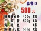 海鲜礼盒,东山县野生海鲜