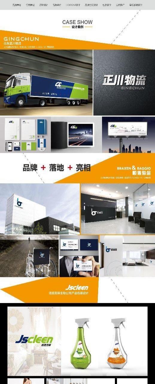 工业设计,品牌策划,平面设计