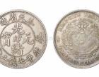 古董古玩古钱币交易买卖快速成交