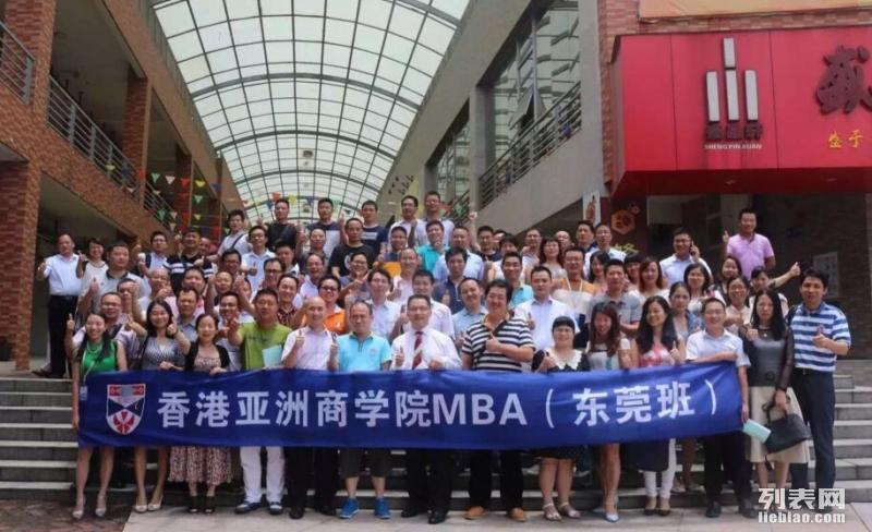 东莞茶山镇哪里有MBA经理培训班常平镇MBA经理培训班
