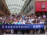 东莞长安镇MBA报考条件东莞读MBA报名需要什么条件