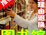 专业图书馆管理系统 借书管理软件 书目管理软件 租书管理软件