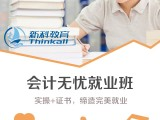 上海初级 中级会计职称 注册会计师CPA培训 会计实操