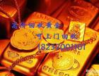 柘城本地人的正规金店高价回收黄金首饰 投资金条 铂金钻石