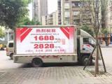 重庆自媒体广告宣传,广告车出租服务