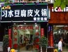旺角地带,已租习水豆腐皮火锅店!面宽9米+月收七千