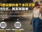 上海自考学历提升,专本套读教育学历含金量高
