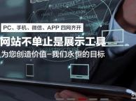 广州模板建站,自助建站,微信三级分销商城系统哪家公司好
