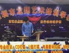 惠州哪里有培训酒吧DJ打碟的呢?