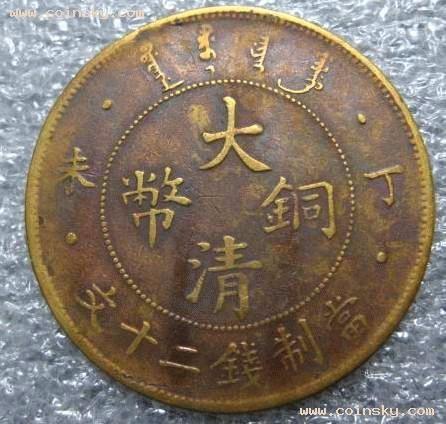 大清铜币户部造值钱吗?华豫之门