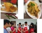 桂林绝味鸭脖技术培训