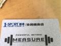低价转让壹运动南关店健身卡双年