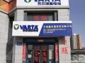 瓦尔塔蓄电池专营店/免费上门安装/电瓶救援24h