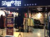 芝麻e柜品牌女装店加盟 漫天雨和芝麻e柜