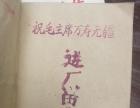 家中有珍藏50年的毛泽东语录 选集