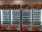 小本创业小型售货机可放小卖部自动贩卖机一元嗨购游戏机