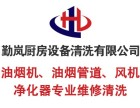 上海单位学校 酒店餐厅 商场广场商用油烟机油烟管道清洗