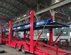 转让 平板运输车程力工厂直销各品牌型号轿运车