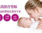 月满馨母婴护理加盟靠谱吗