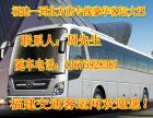 从 晋江到渭南直达大巴车 //13675928361(大巴汽