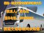 南安(坐)到徐州直达大巴客车客车指南