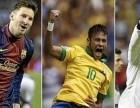 今年三大足球明星谁会成为足球先生呢
